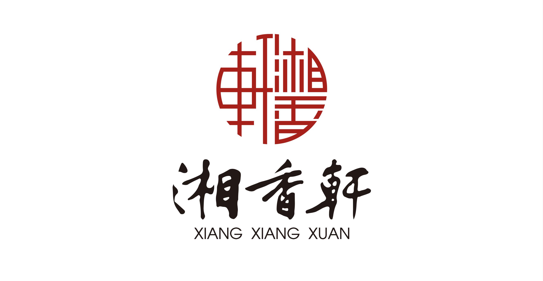 Xiang Restaurant 慕尼黑湘香轩
